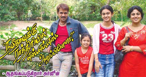 actor_arjun_with_his_family_1