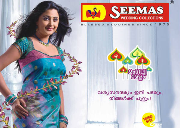 seemas_wedding_centre_aluva