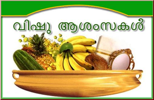 vishu_greetings3