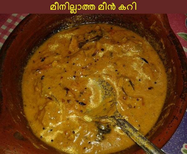 fish_without_fish_curry