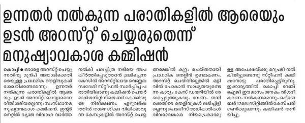 Kerala State Human Rights Commission