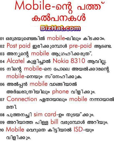 Mobile Laws