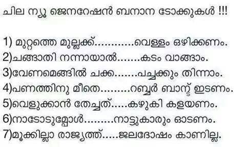 malayalam_jokes