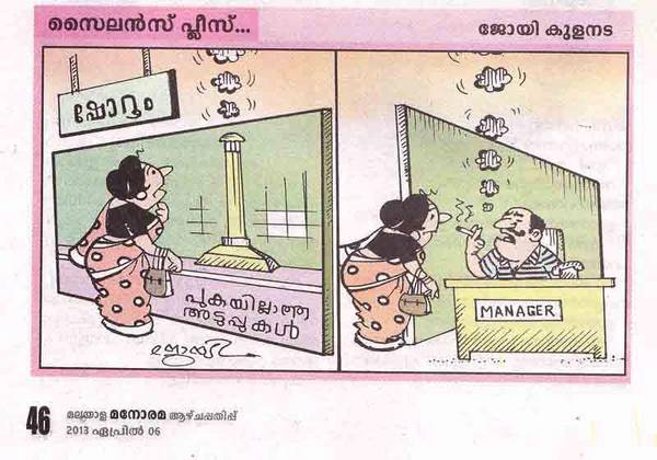 malayalam_funny_picture