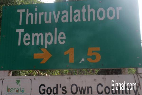 Thiruvalathur temple distance