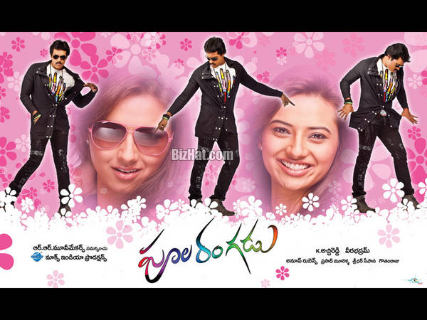 Poola Rangadu Movie Wallpapers
