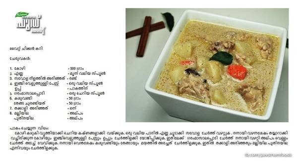 White_Chicken_Curry_Recipes