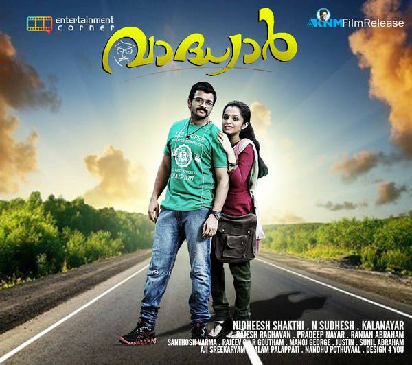 Vadhyar Malayalam movie Wall Paper