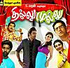 Thillu-Mullu-2-Movie.jpg