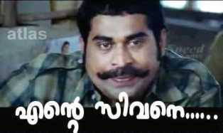 facebook_malayalam_comedy_dialog_photos_suraj