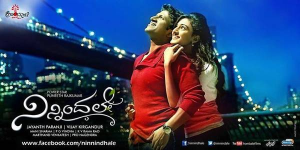 Ninnindale-Kannada-Movie-Wallpapers-5