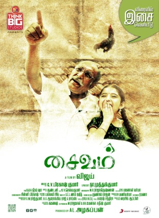 Saivam-First-look-Poster