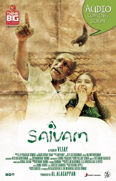 Saivam First Look Poster