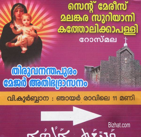 St Mary's Malankara Syrian Church, Rosemala
